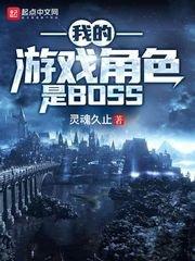 Ta trò chơi nhân vật là Boss