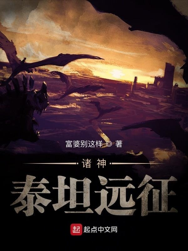 Toàn cầu thần chỉ: Titan viễn chinh