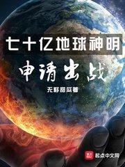 7 tỷ địa cầu thần minh xin xuất chiến