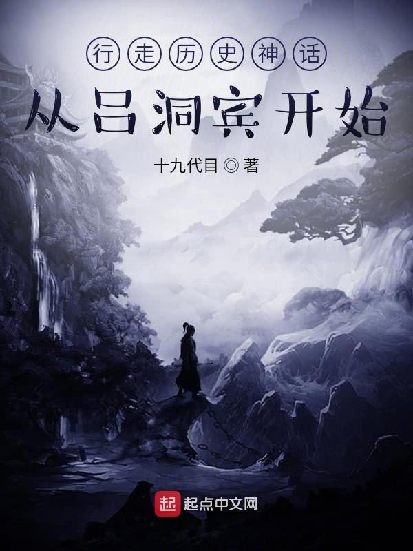 Hành tẩu lịch sử thần thoại: Từ Lữ Động Tân bắt đầu