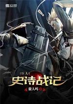 Attack on Titan: Sử thi chiến kí