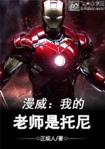 Marvel: Lão sư của ta là Tony
