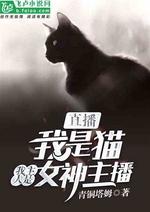 Trực tiếp: Ta là mèo, ta chủ nhân là nữ thần dẫn chương trình