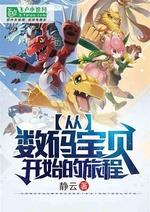 Từ Digimon bắt đầu lữ trình