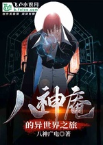 Yagami Iori  dị thế giới hành trình