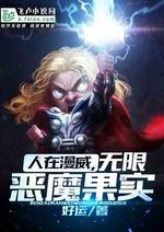 Người tại Marvel, vô hạn Trái Ác Quỷ