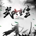 [Dịch] Võ Hiệp Trùng Sinh
