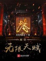 Giải Tỏa Vô Hạn Thiên Phú