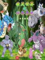 Pokemon Thế Giới Chi Nhiệm Vụ Hệ Thống