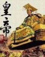 Võng Du Chi Ngã Thị Hoàng Đế