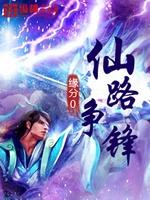 [Dịch] Tiên Lộ Tranh Phong