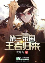 Đệ Tam Đế Quốc: Vương Giả Quy Lai