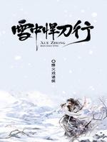 Tuyết Trung Hãn Đao Hành