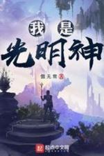 Ta Là Quang Minh Thần